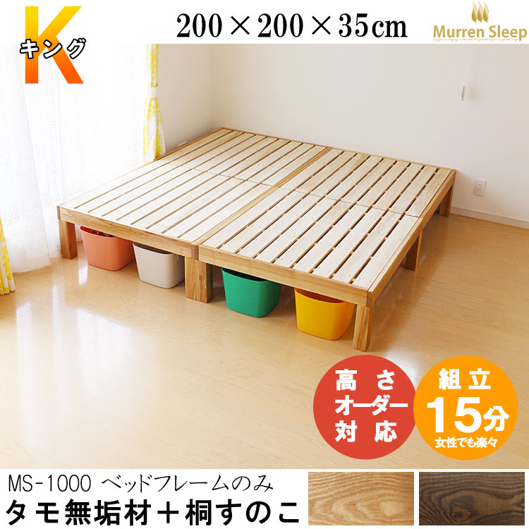 Great King Bed Frame Only Mikazuki King Bed 2 Singles Tamo Wood F Frame Only Tung Slatted
